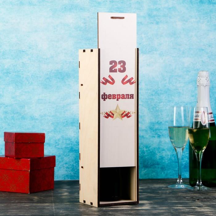 """Коробка для бутылки """"23 Февраля"""", с выдвижной крышкой, 11×11×38 см"""