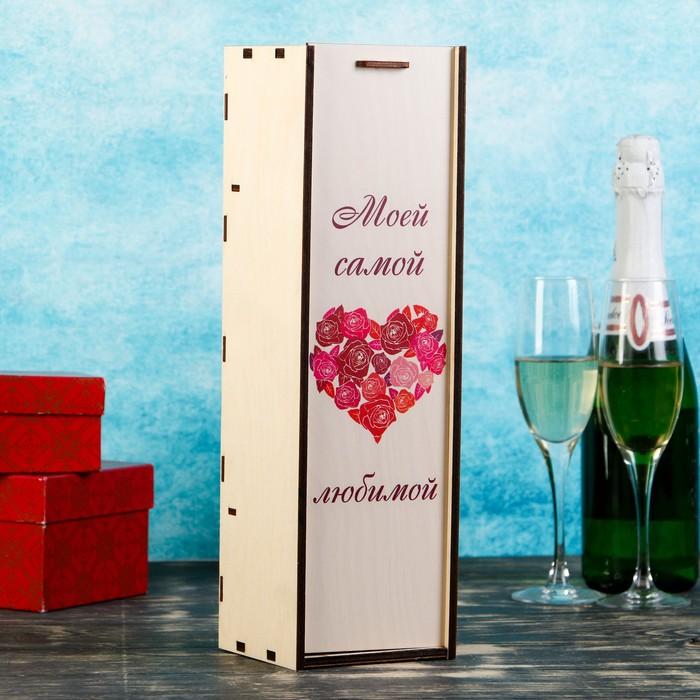 """Коробка для бутылки """"Моей самой любимой"""", с выдвижной крышкой, 11×11×38 см"""