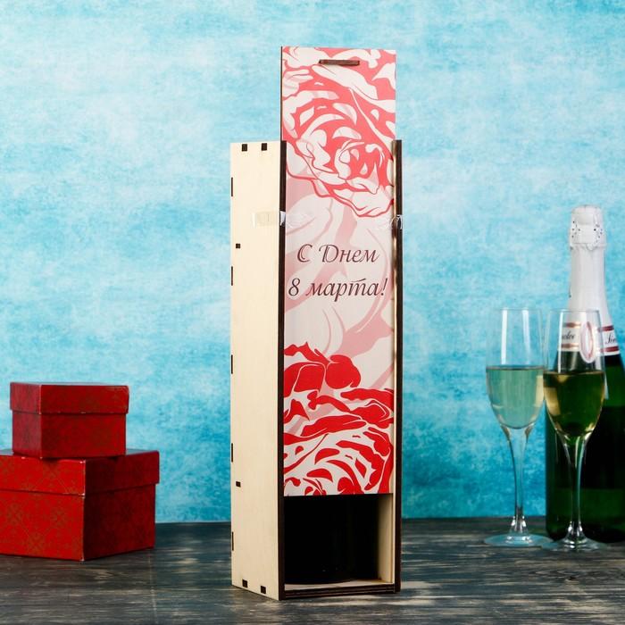 """Коробка для бутылки """"С Днём 8 Марта"""", с выдвижной крышкой, 11×11×38 см"""