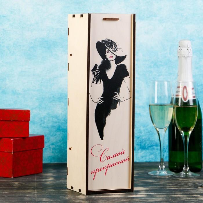 """Коробка для бутылки """"Самой прекрасной"""", с выдвижной крышкой, 11×11×38 см"""