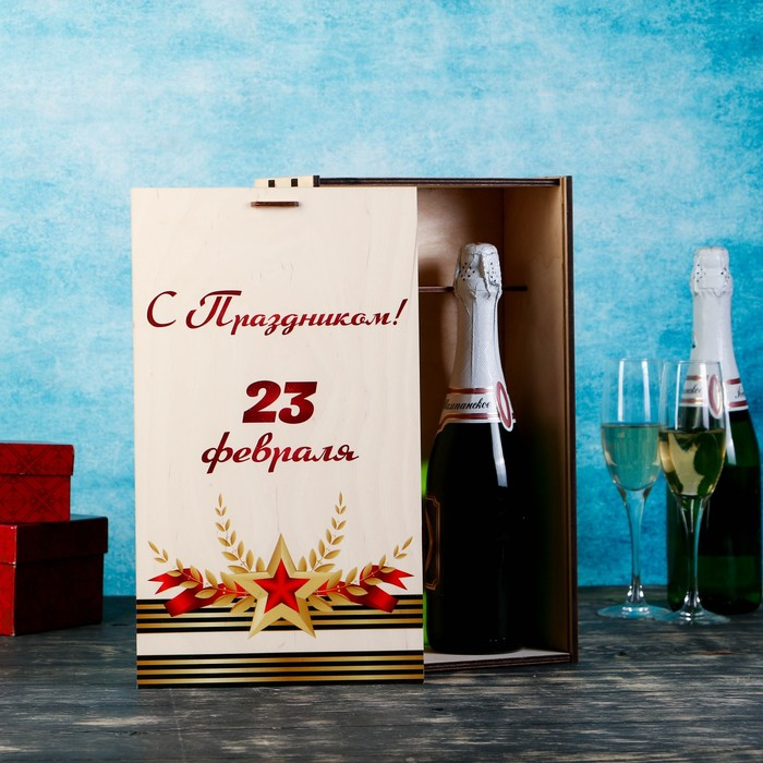 """Коробка для 2ух бутылок """"С Праздником 23 Февраля"""", с выдвижной крышкой, 22×11×38 см"""