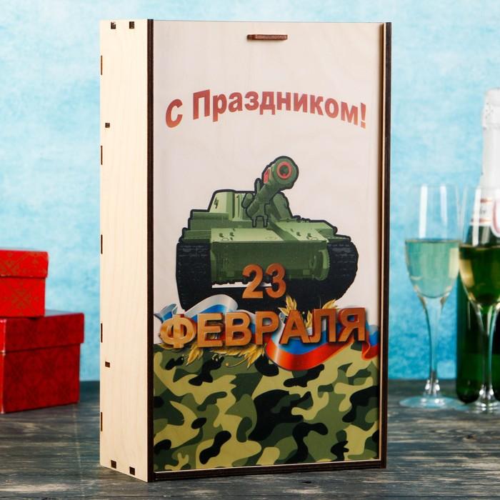 """Коробка для 2ух бутылок """"С Праздником 23 Февраля, танк"""", с выдвижной крышкой, 22×11×38 см"""