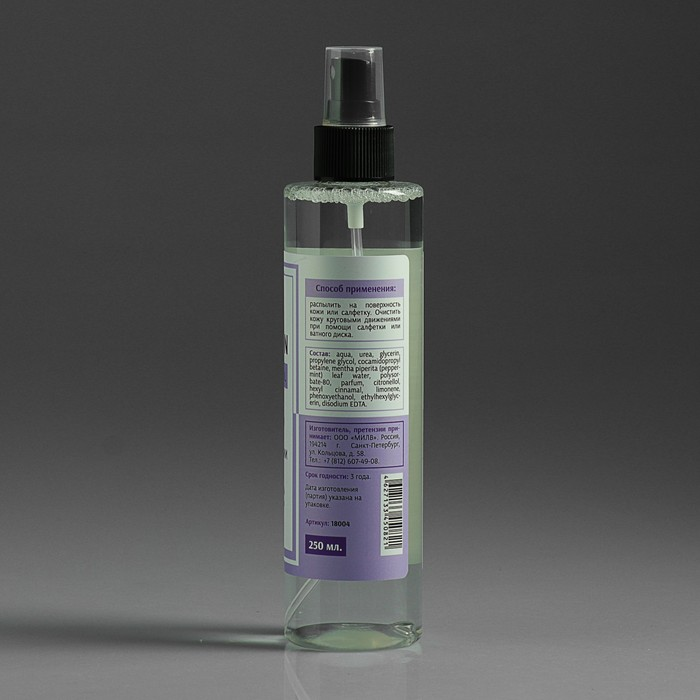 Лосьон для подготовки кожи перед депиляцией Milv, 250 мл