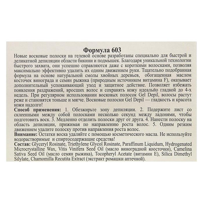 Восковые полоски для депиляции области бикини и подмышек, 10 шт