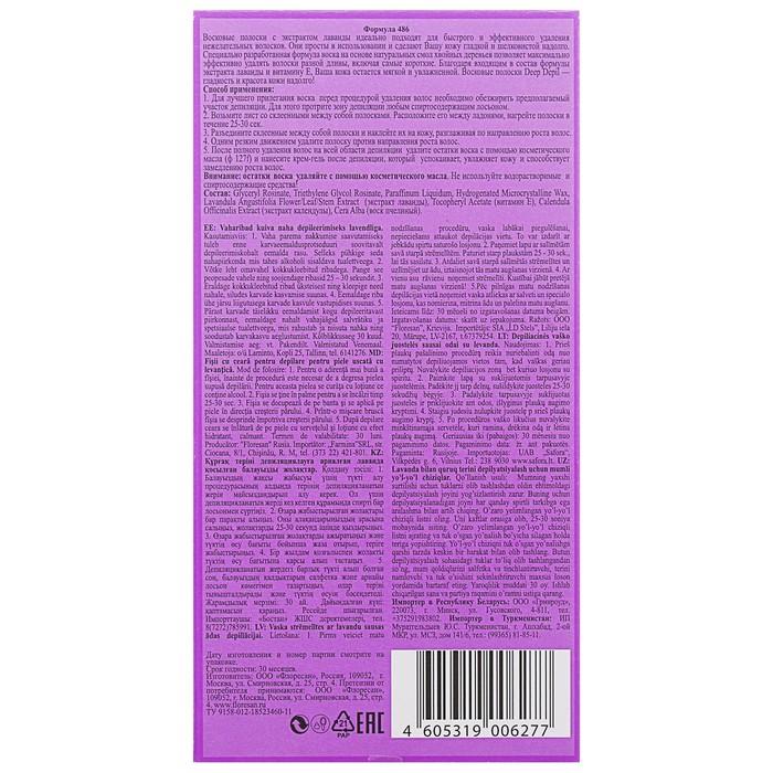 Восковые полоски для депиляции Deep Depil, с лавандой, для сухой кожи, 20 шт