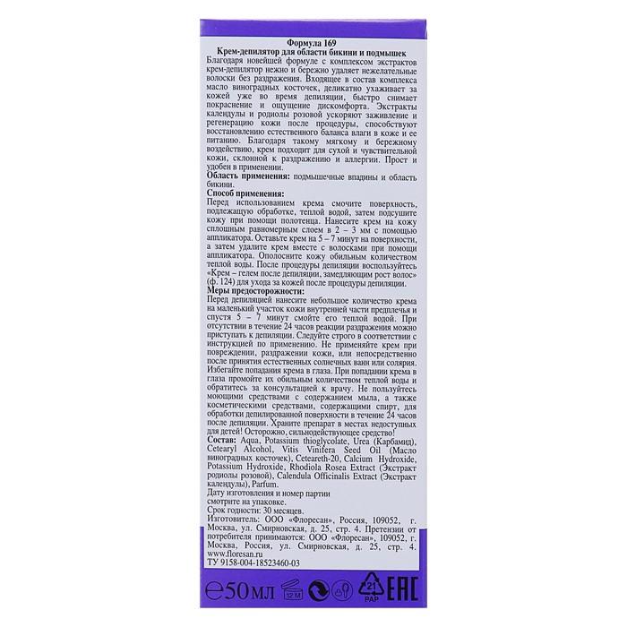 Крем-депилятор Deep Depil, для области бикини и подмышек, с маслом виноградных косточек, 50 мл