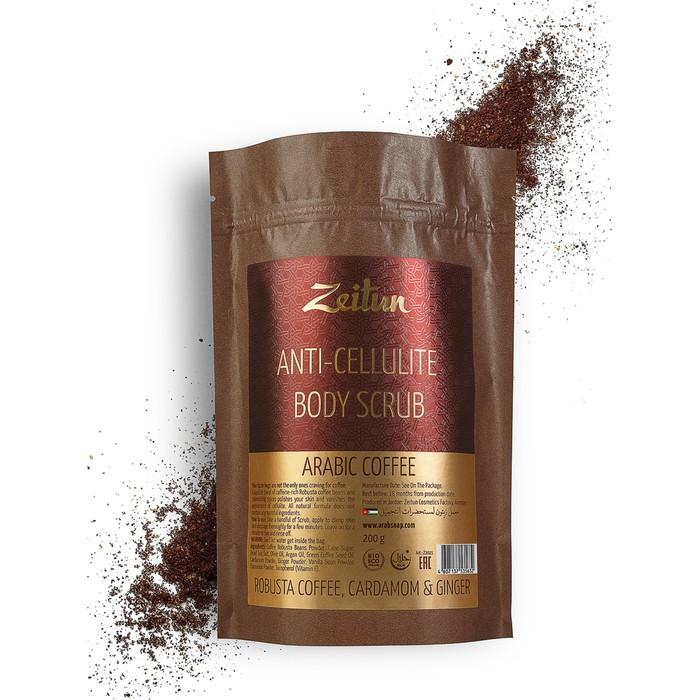 """Антицеллюлитный скраб для тела Zeitun """"Кофе по-арабски"""", 200 г"""