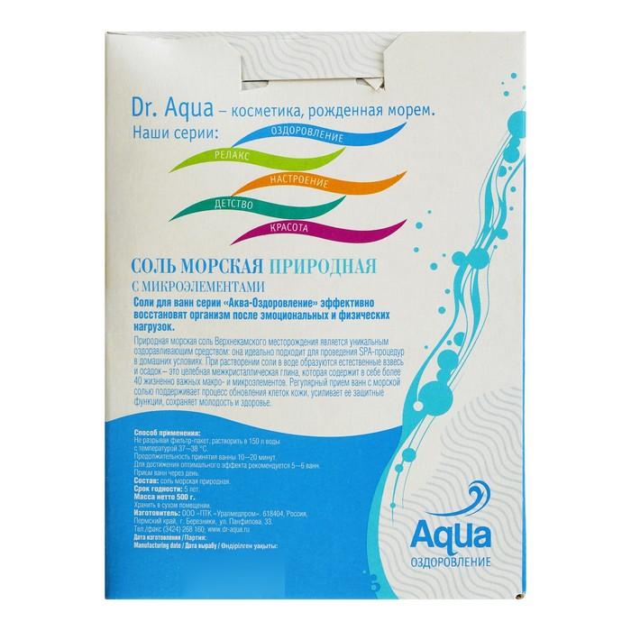 Соль морская Dr. Aqua природная, 2 фильтр-пакета по 250 гр