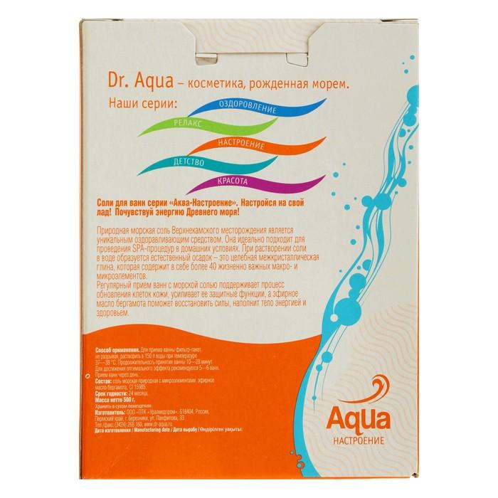 Соль морская Dr. Aqua ароматная  Пихта  «Тонус», 500 гр
