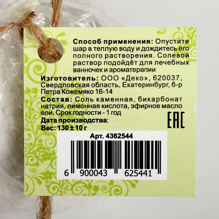 """Бурлящий шар """"Мой выбор"""" с Илецкой солью и с эфирными маслом Ели, 140 г"""