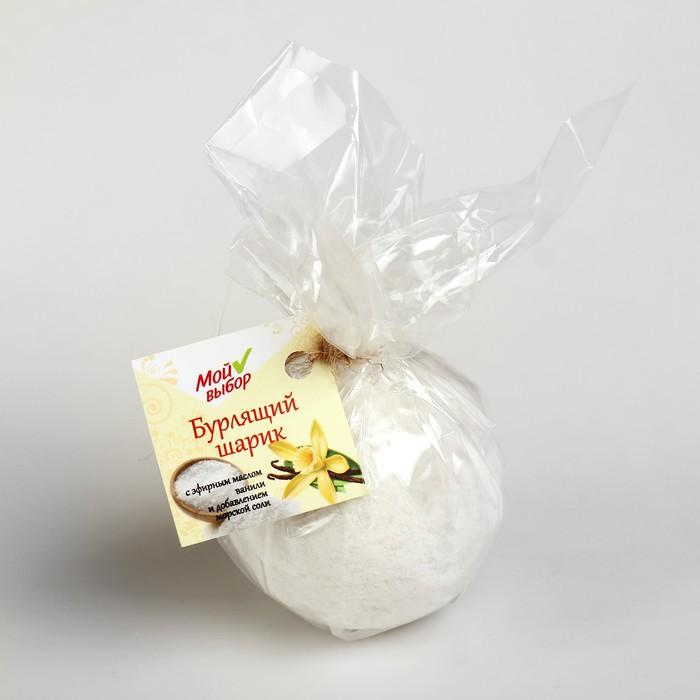 """Бурлящий шар """"Мой выбор"""" на основе Илецкой соли с эфирным маслом ванили и добавлением морской соли, 140 г"""