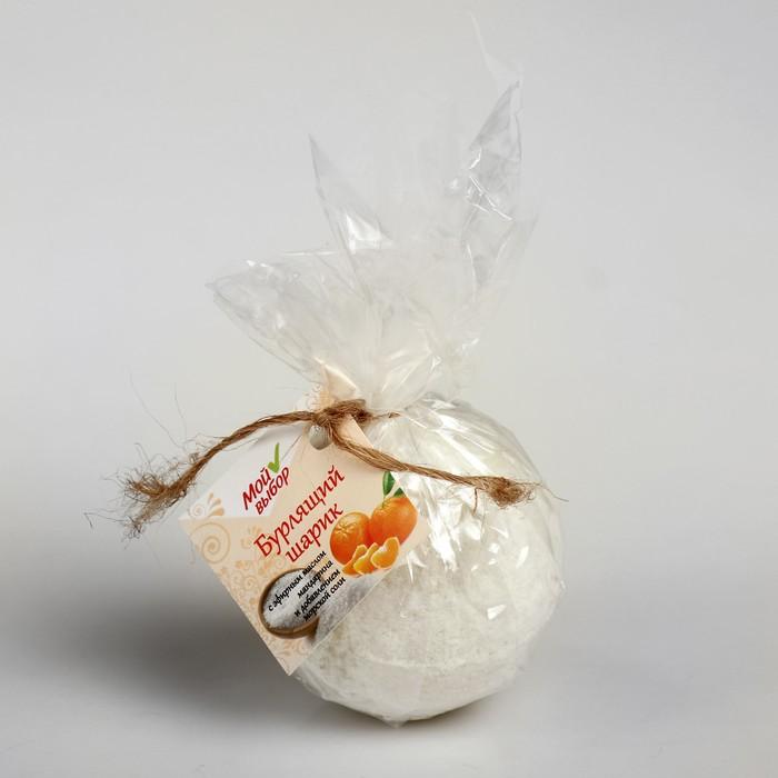 """Бурлящий шар """"Мой выбор"""" на основе Илецкой соли с эфирным маслом мандарина и добавлением морской соли, 140 г"""