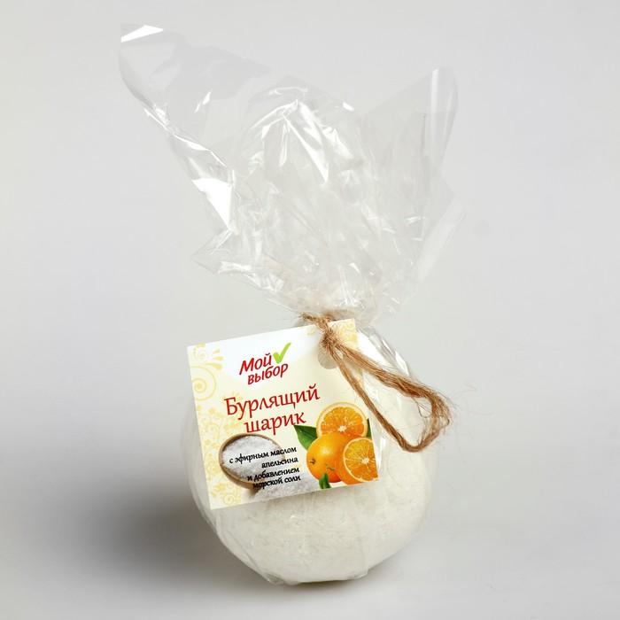 """Бурлящий шар """"Мой выбор"""" на основе Илецкой соли с эфирным маслом апельсина и добавлением морской соли, 140 г"""