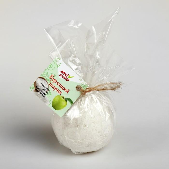 """Бурлящий шар """"Мой выбор"""" на основе Илецкой соли,яблоко, 140 г"""