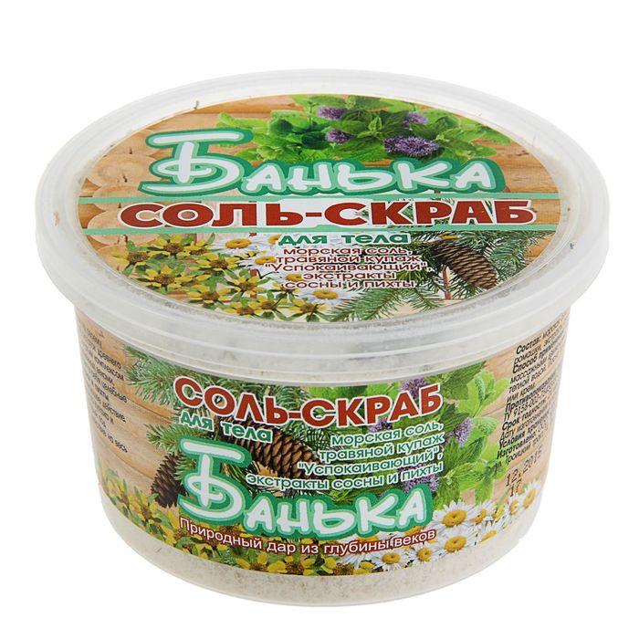 """Соль-скраб """"Банька: Травяной купаж"""", успокаивающий, 350 г"""