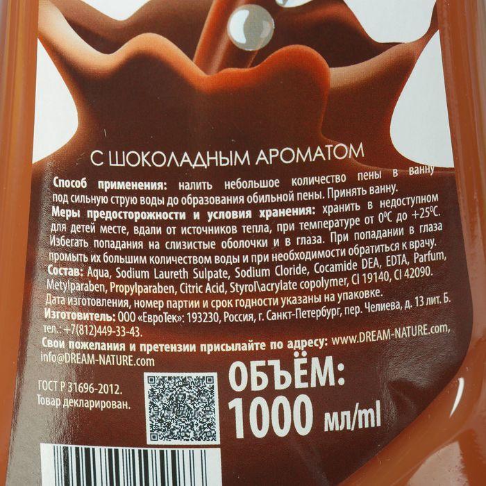 """Пена для ванн """"Dream Nature""""  Шоколад 1 л"""