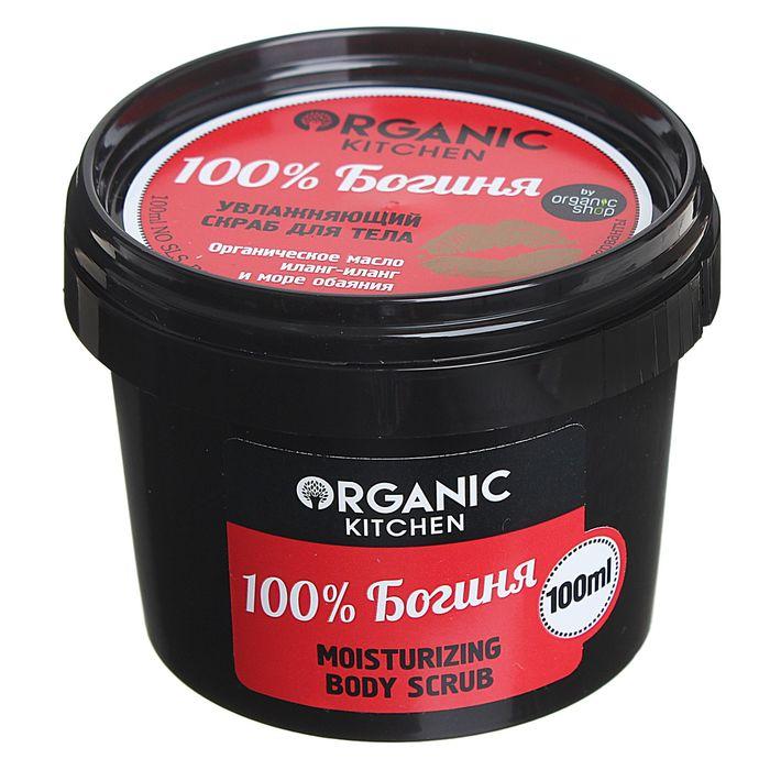 "Скраб для тела Organic Kitchen ""100% Богиня"", увлажняющий, 100 мл"