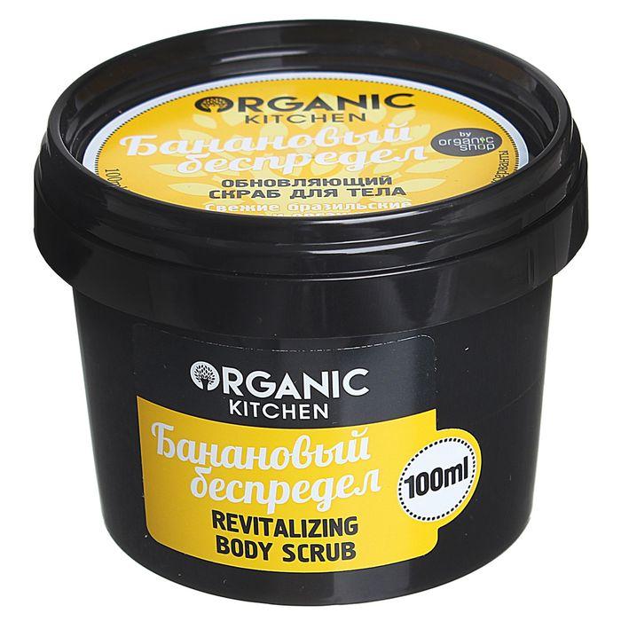 """Скраб для тела Organic Kitchen """"Банановый беспредел"""", обновляющий, 100 мл"""