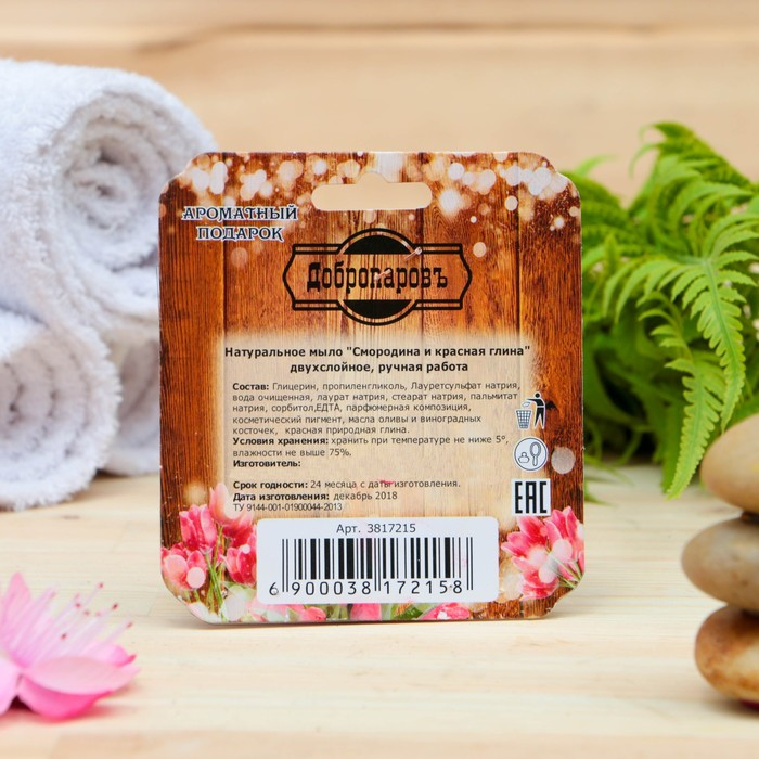 """Натуральное двухслойное мыло, смородина + красная глина, """"Добропаровъ"""", 100 г"""