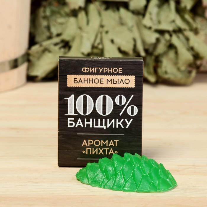 """Фигурное банное мыло """"100 % банщику"""", пихта"""
