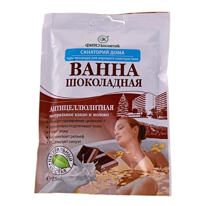 "Шоколадная ванна ""Санаторий дома: Антицеллюлитная"", пакет-саше, 75 мл"