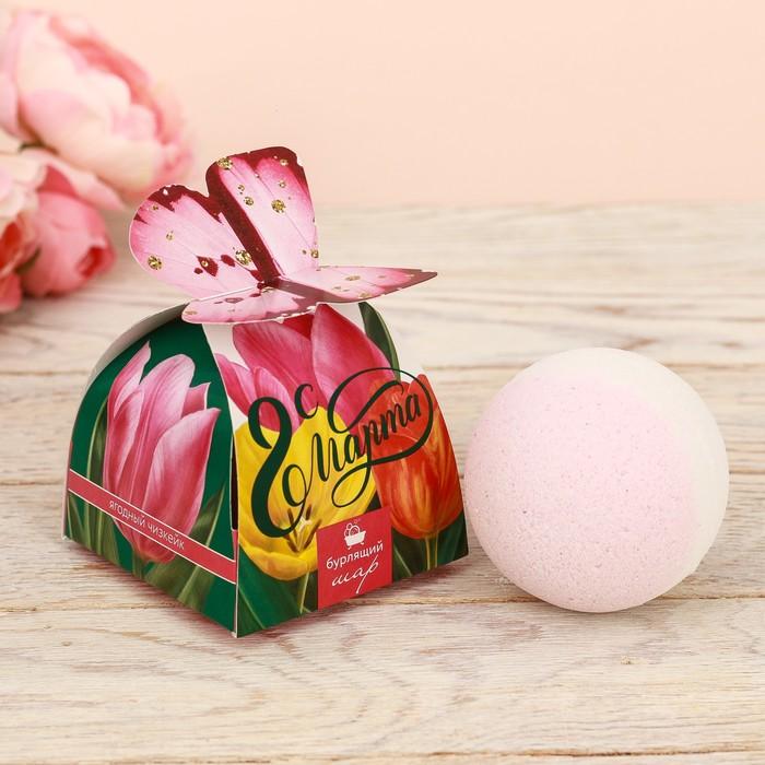 """Бурлящий шар в коробке-бабочке """"С 8 марта"""" с ароматом ягодного чизкейка"""