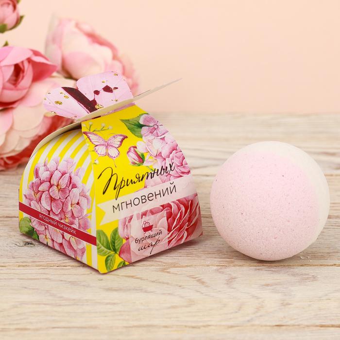 """Бурлящий шар в коробке-бабочке """"Радостей жизни"""" с ароматом ягодного чизкейка"""