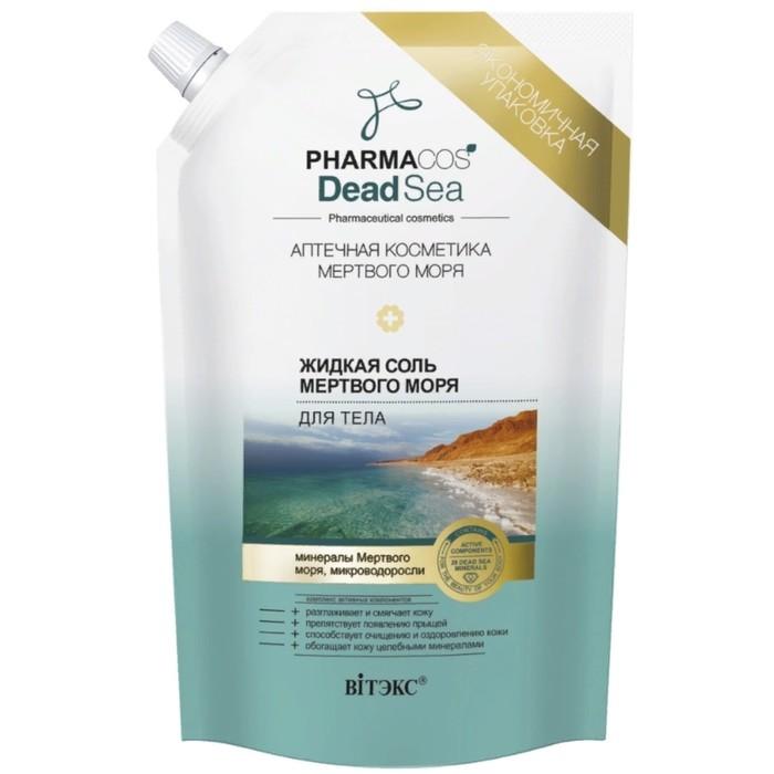 Жидкая соль мертвого моря для тела Bitэкс Pharmacos Dead Sea, 170 мл дой-пак