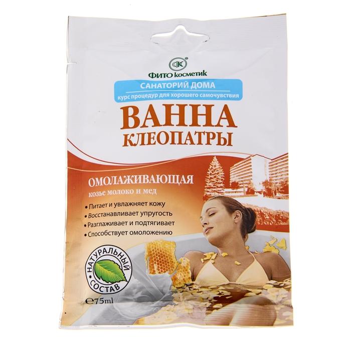 "Омолаживающая ванна ""Санаторий дома"", пакет-саше, 75 мл"