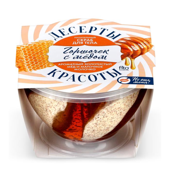 """Скраб для тела """"Десерты красоты"""" питательный «Горшочек с медом», 220 мл"""