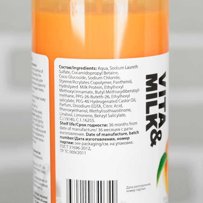 """Гель для душа Vita&Milk """"Абрикос и Молоко"""", 350 мл"""