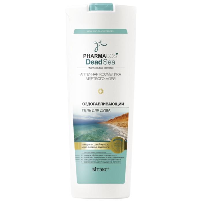 Гель для душа Bitэкс Pharmacos Dead Sea оздоравливающий, 500 мл