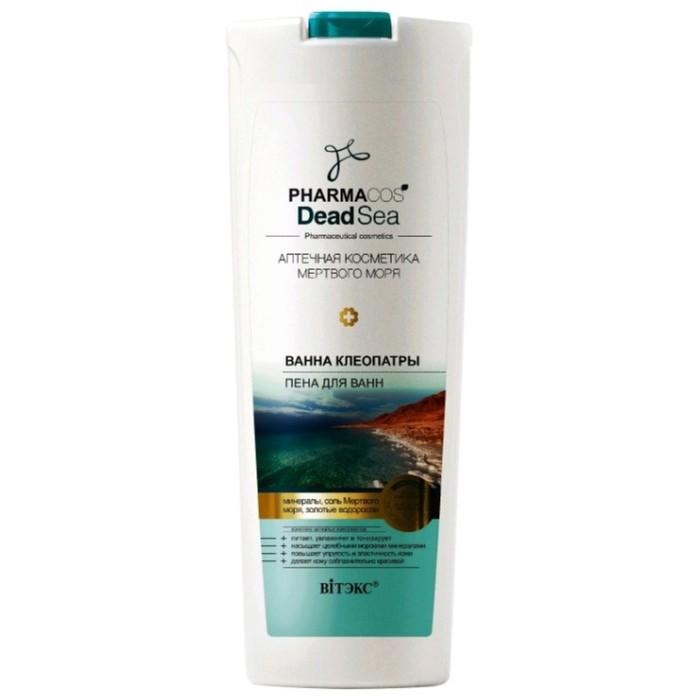 Пена для ванн Bitэкс Pharmacos Dead Sea «Ванна Клеопатры», 500 мл