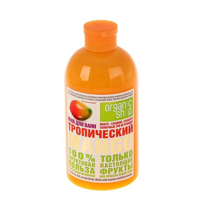 "Пена для ванн Organic shop ""Тропический манго"", 500 мл"