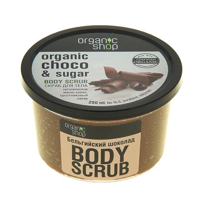 """Скраб для тела Organic Shop """"Бельгийский шоколад"""", 250 мл"""
