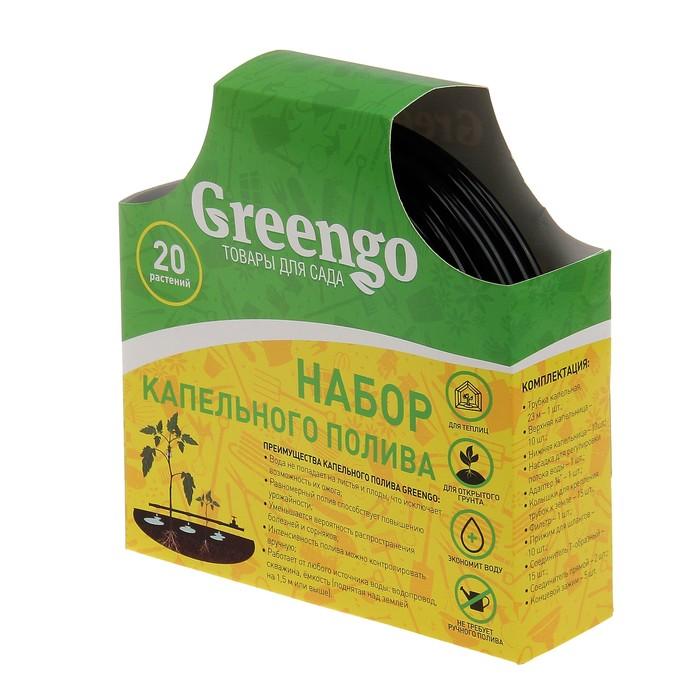 Комплект для капельного полива, на 20 растений, Greengo