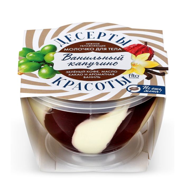 """Молочко для тела """"Десерты красоты"""" увлажняющее «Ванильный капучино», 220 мл"""