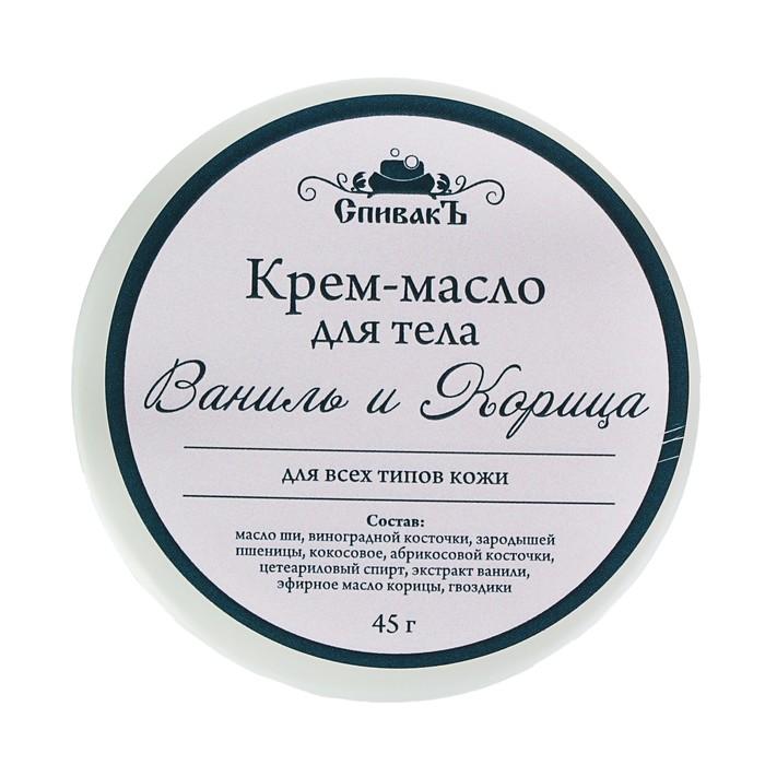 Крем-масло СпивакЪ Ваниль и Корица, 45 г