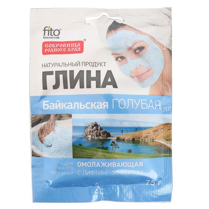 Глина Байкальская голубая, омолаживающая,75 г