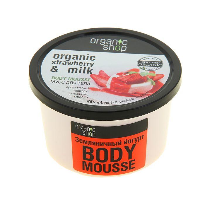 """Мусс для тела Organic Shop  """"Земляничный йогурт"""", 250 мл"""