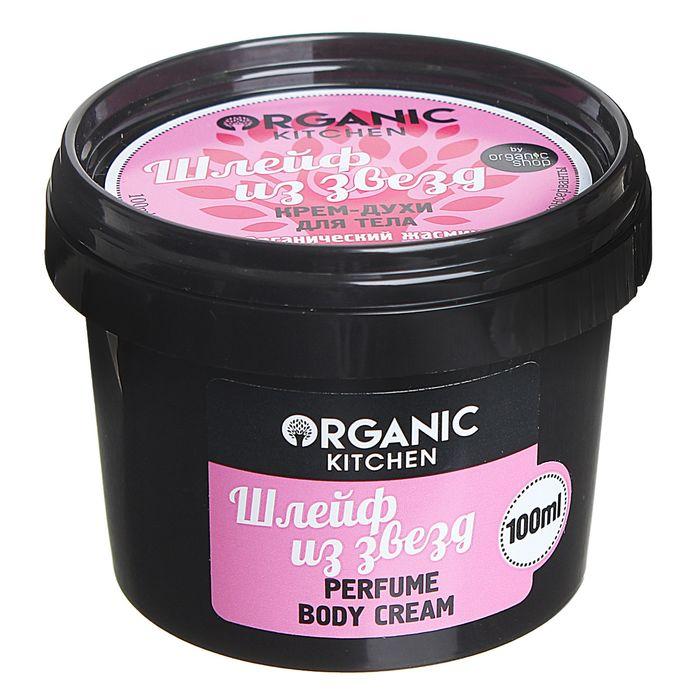 """Крем-духи для тела Organic Kitchen """"Шлейф из звёзд"""", 100 мл"""