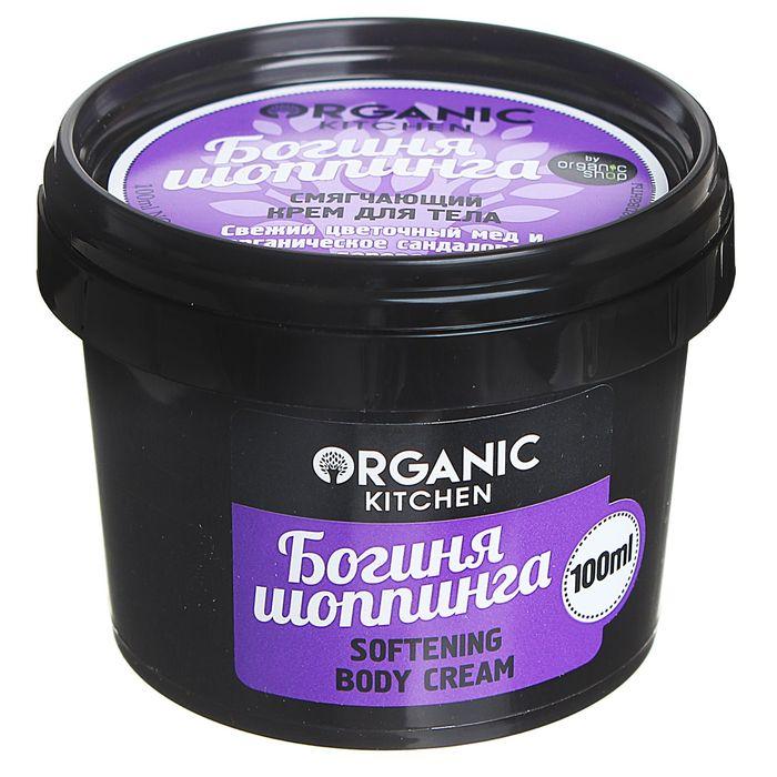 "Крем для тела Organic Kitchen ""Богиня шопинга"" смягчающий, 100 мл"