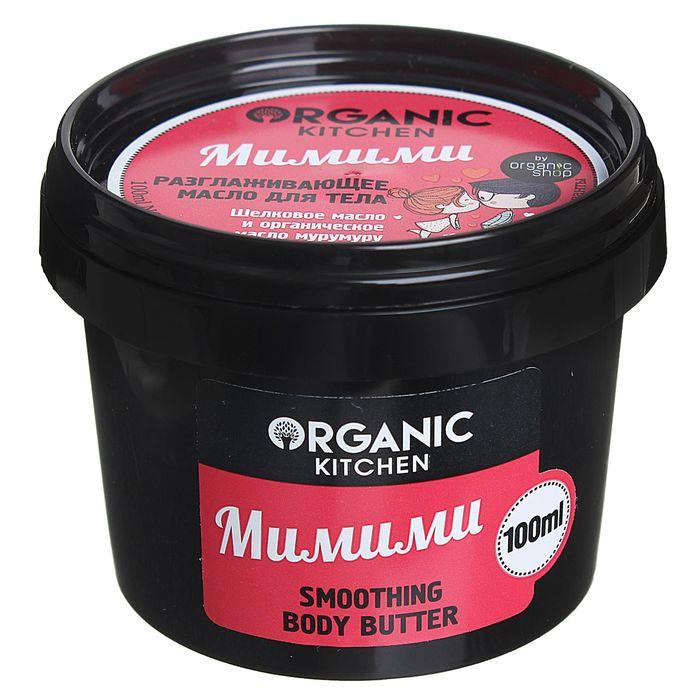 """Масло для тела Organic Kitchen """"Мимими"""", разглаживающее, 100 мл"""