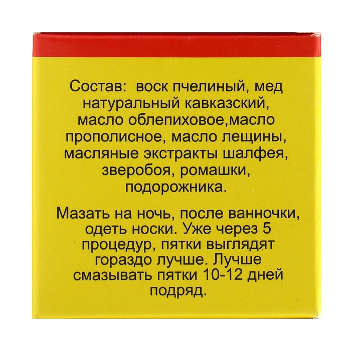 "Мазь «Монастырская Для пяток», 25 мл, ""Бизорюк"""