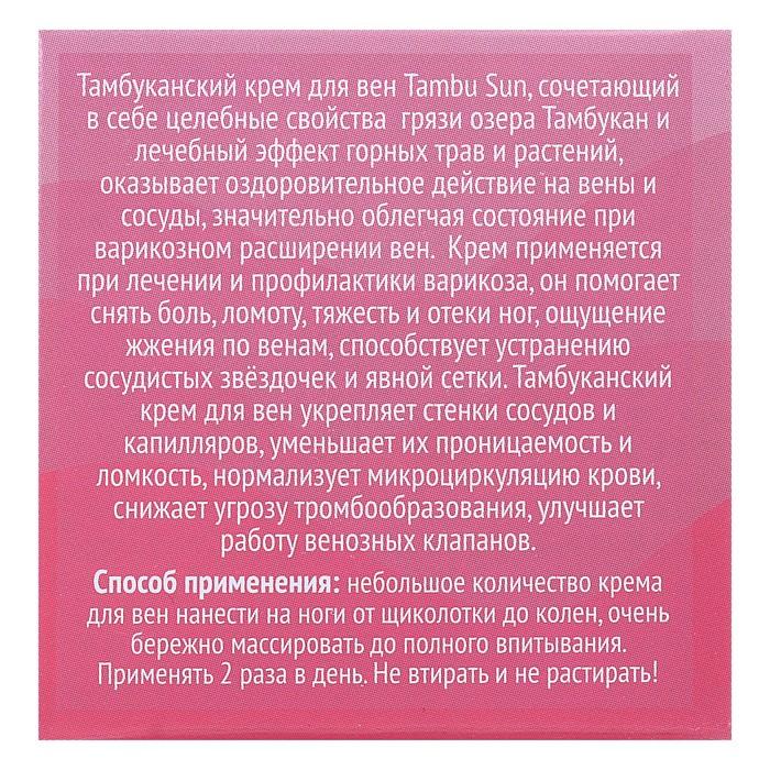 Крем Тамбу-Сан Для здоровья вен, 50 мл