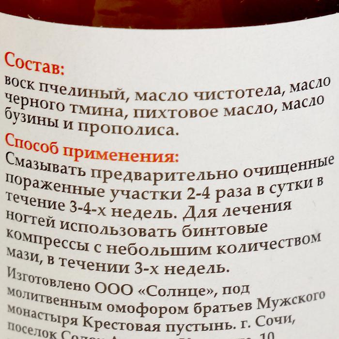 Мазь «Солох Аул» Противогрибковая, стекло, 30 мл