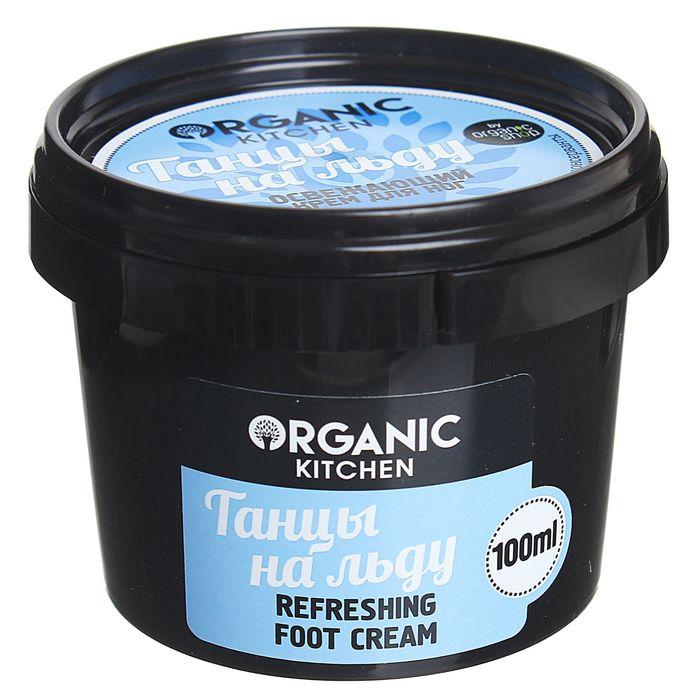 """Крем для ног Organic Kitchen """"Танцы на льду"""", освежающий, 100 мл"""