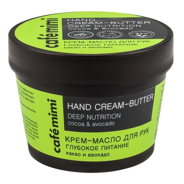 Крем-масло для рук Cafe Mimi глубокое питание, какао и авокадо, 110 мл