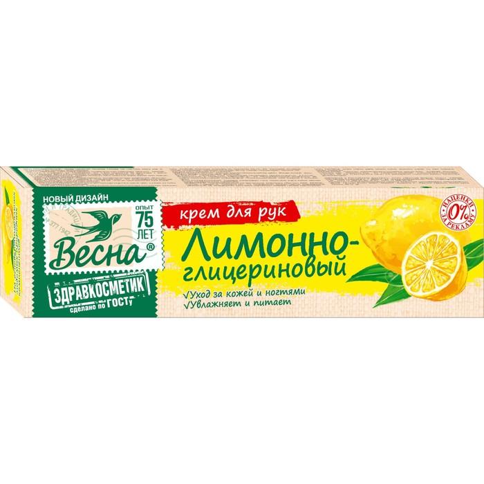 """Крем для рук """"Лимонно-глицериновый"""", 40 мл"""