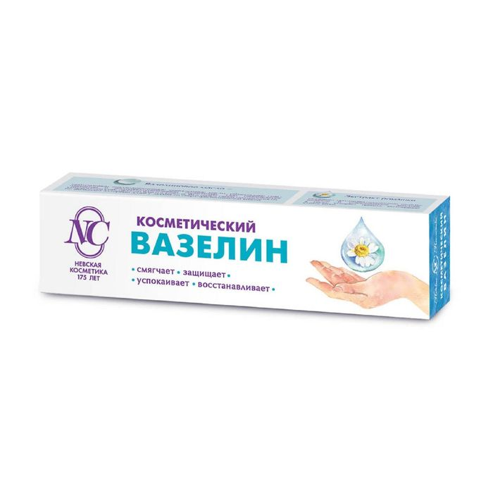 Вазелин Невская Косметика, косметический, 40 мл
